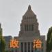 【経済再優先を掲げた結果(泣)】2015年9月に安倍首相が放った「新三本の矢」の行方【アベノミクス第2ステージ】